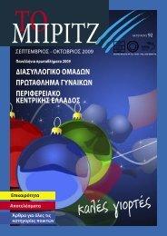 Τεύχος 92 - Ελληνική Ομοσπονδία Μπριτζ