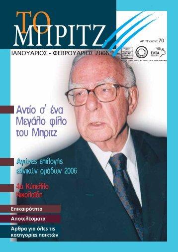 Τεύχος 70 - Ελληνική Ομοσπονδία Μπριτζ