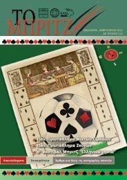 Τεύχος 112 - Ελληνική Ομοσπονδία Μπριτζ