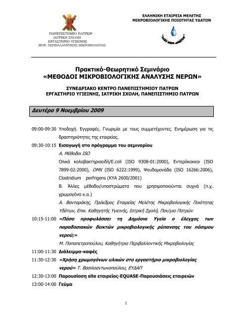 Πρακτικό-Θεωρητικό Σεµινάριο - Εταιρεία Μελέτης Μικροβιολογικής ...