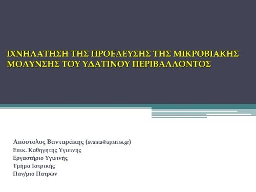 mst_public-health_vantarakis