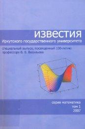 Открыть документ (1.26 mb) - Иркутский государственный ...