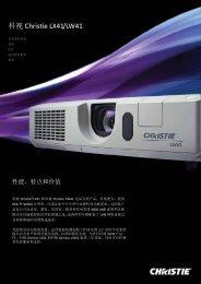 科视Christie LX41/LW41 - Christie Digital Systems