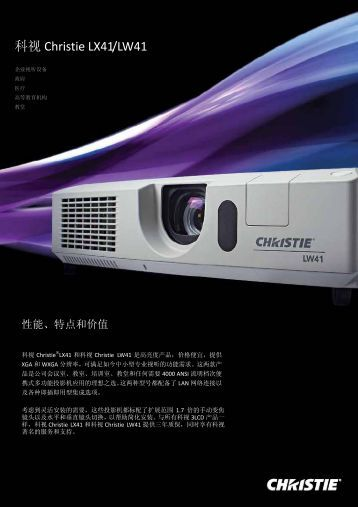 科视Christie LX41/LW41 - Christie Digital Systems