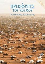 OI_PROSFYGES_TOY_KOSMOY.pdf - Ύπατη Αρμοστεία του ΟΗΕ ...