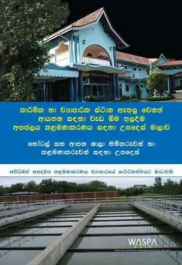 Booklet 2 FCover-sinhala - cgiar