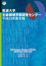 PDF ダウンロード - TARA 筑波大学 生命領域学際研究センター