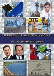 Тижневий аналітичний звіт: 15 - 21 липня 2013 року - Українська ...
