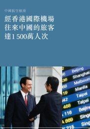 經香港國際機場往來中國的旅客達1 500萬人次 - Hong Kong ...