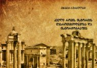 source studies and historiography of ancient rome