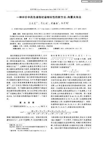 向量夹角法 - 沈阳药科大学图书馆