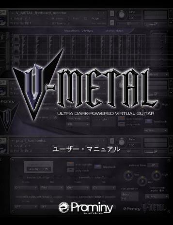 V-METAL_User_Manual_Japanese