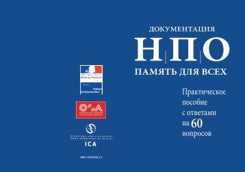документация нпо память для всех - Conseil international des ...