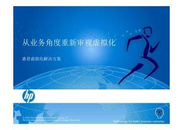 从业务角度重新审视虚拟化 - HP