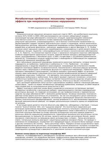 Consilium Medicum Том 07/N 6/2005