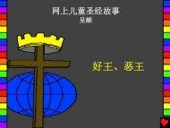 故事 - Bible for Children