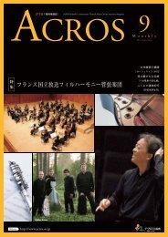 アクロス福岡情報誌「ACROS」 2013年9月号
