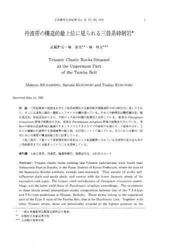 丹波帯の構造的最上位に見られる三畳系砕屑岩* - 京都教育大学