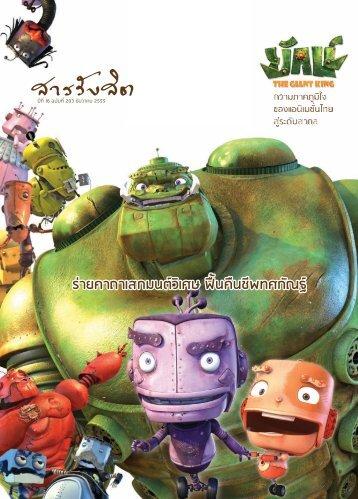 แอนิเมชั่นไทย - มหาวิทยาลัยรังสิต