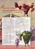 แอนิเมชั่นไทย - มหาวิทยาลัยรังสิต - Page 3