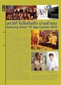 แอนิเมชั่นไทย - มหาวิทยาลัยรังสิต - Page 6