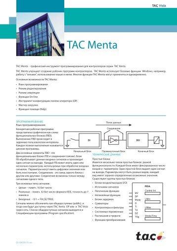 TAC Menta - На npip-isu.ru