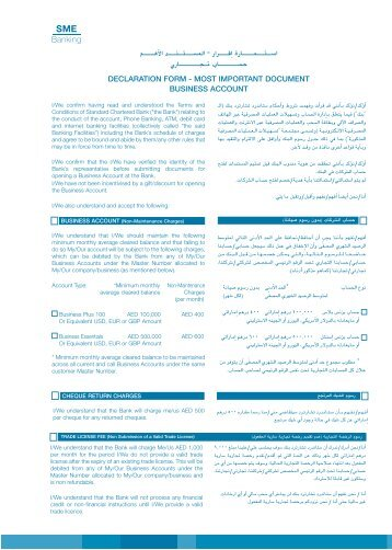 standard chatered bank scb essay Standard chartered bank united arab emirates offers you wide range of credit cards, bank accounts and various loans along with insurance, investments and other wealth management options.