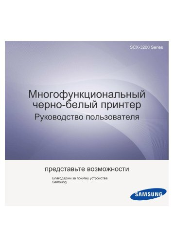 hipqrsteh magazines rh yumpu com samsung scx 3200 user manual Instruction Manual Book