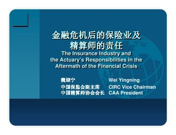 金融危机后的保险业及精算师的责任金融危机后的保险业及精算师的 ...