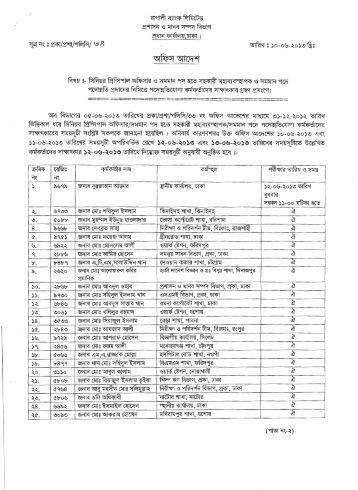 qft{ qf6qt - Rupali Bank Limited