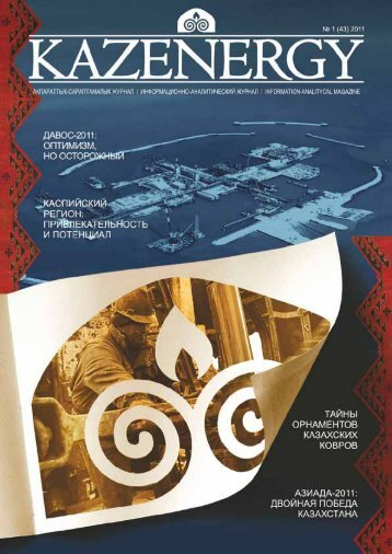 Журнал KAZENERGY 2011. №1 (43), pdf