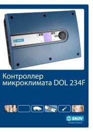 Контроллер микроклимата DOL 234F - Skov A/S