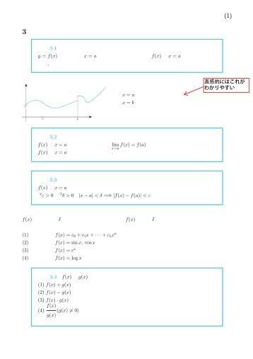 解析学I Lecture3