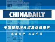 Website Media Kit Download - 2012 Chinese Version - China Daily