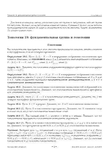 Топология 10: фундаментальная группа и гомотопии - Imperium