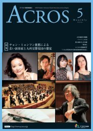 アクロス福岡情報誌「ACROS」 2012年5月号