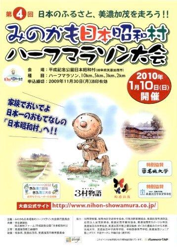 Page 1 Page 2 走り始めは『みのかも日本昭和村』から ~出のごもった ...
