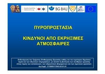 pyroprostasia_ekriximes.pdf (1954.83 Kb)