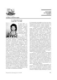 А. А. Калугина-Гутник - IBSS Institutional Repository