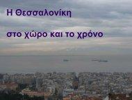 Η Θεσσαλονίκη στο Χώρο και το Χρόνο