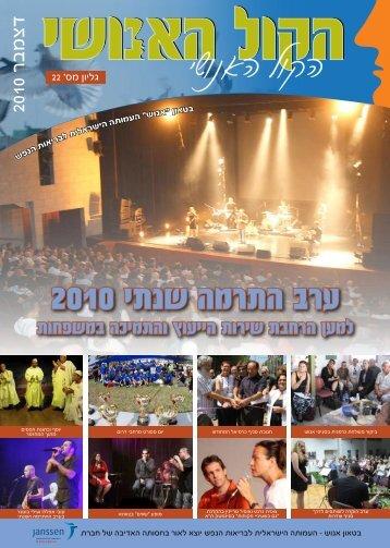ביטאון אנוש - גיליון #22 חודש דצמבר 2010