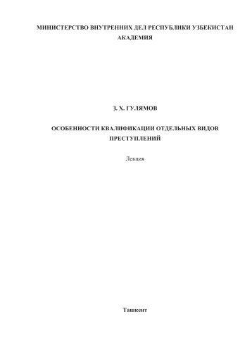 министерство внутренних дел республики узбекистан академи з ...