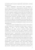 министерство внутренних дел республики узбекистан академи з ... - Page 5