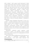 министерство внутренних дел республики узбекистан академи з ... - Page 6