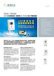 TN50 / TN50W - Compro