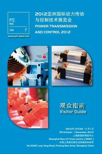 观众指南 - 亚洲国际动力传动与控制技术展览会