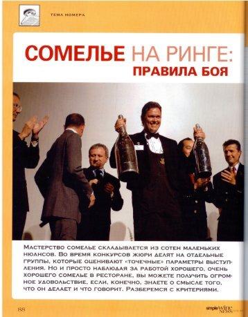 Simple Wine News - ceresiovini.ch