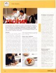 Simple Wine News - ceresiovini.ch - Page 5