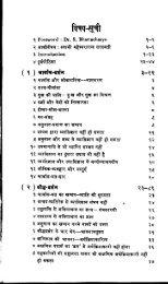 Sarva Darshan Sangraha - Jain Library