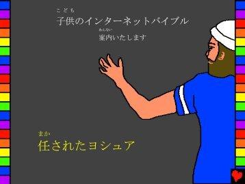 Joshua Takes Charge Japanese